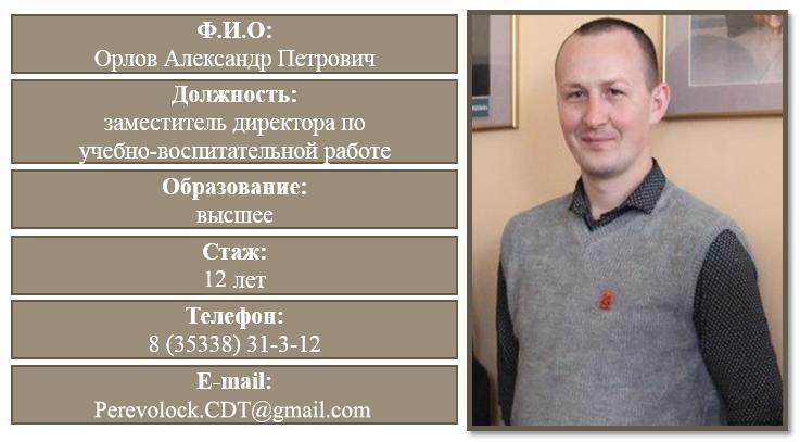 Орлов Александр Петрович_заместитель директора