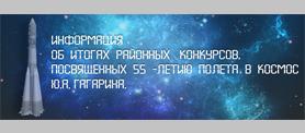 Итоги  районных   конкурсов,  посвященных  55  -летию  полета  в  космос  Ю.А. Гагарина