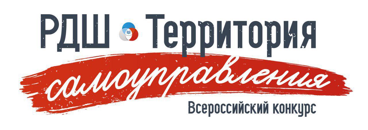 """""""РДШ  - территория самоуправления"""""""