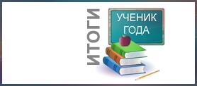 "Итоги конкурса ""Ученик года"""