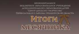 Итоги месячника военно-патриотической работы в ОО района