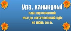 План мероприятий на июнь 2018