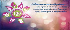 """МБУ ДО """"Переволоцкий ЦДТ"""""""