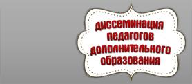 Диссеминация педагогов доп.образования