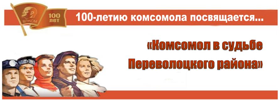 Комсомол_slider