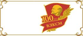 100-летие комсомола