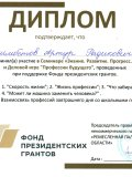 Дел. игра А. Исинбетов