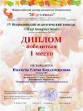 Педагог Ивлиева Е.В. (2)