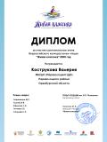 Переволоцкий Кострукова