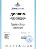 Переволоцкий Муравьева