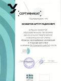 Сертификат. Исинбетов. Кампус