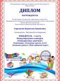 Сирадегян Кармелия Арменовна