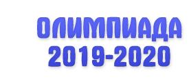 Олимпиада 2019/20