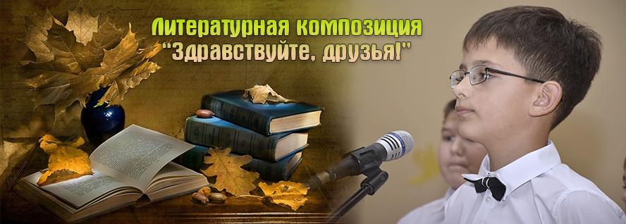 Литературная композиция