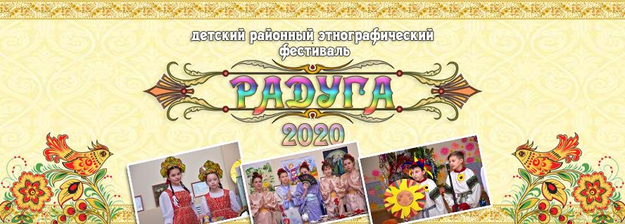 Радуга 2020
