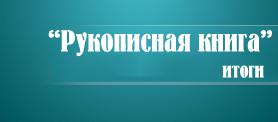 Итоги конкурса «Рукописная книга»