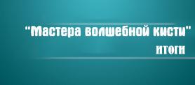 """Итоги конкурса """"Мастера волшебной кисти"""""""