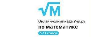 """Олимпиада """"Учи.ру"""""""