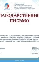 Благодарственное письмо_Орлова Ольга
