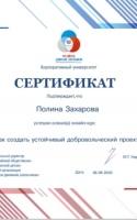 Захарова П.