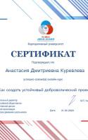 Куревлева Анастасия (2)