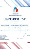 Куревлева Анастасия (4)