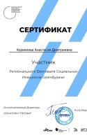 Куревлева Анастасия