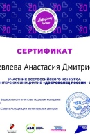 Куревлева Анастасия_