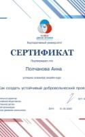 Полчанова А.