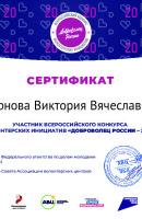 Смирнова Виктория