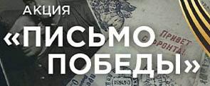 """Акция РДШ """"Письма Победы"""""""