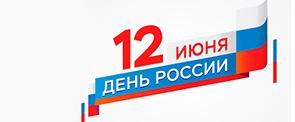 День России в онлайн формате