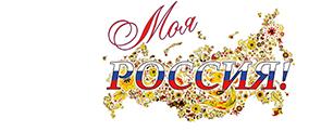 """Конкурс рисунков """"Моя Россия!"""""""