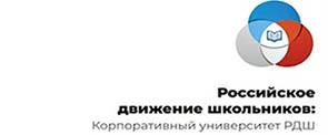 Корпоративный университет РДШ