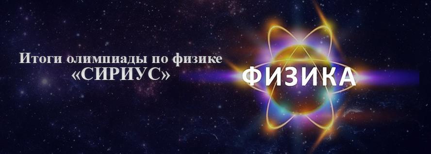 Итоги олимпиады по физике