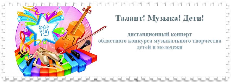 Тадант! Музыка! Дети!