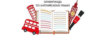 Районная дистанционная олимпиада по английскому языку