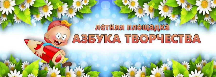 """""""Азбука творчества"""""""