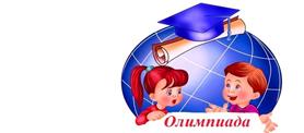 """""""Олимпиадный"""" сезон"""