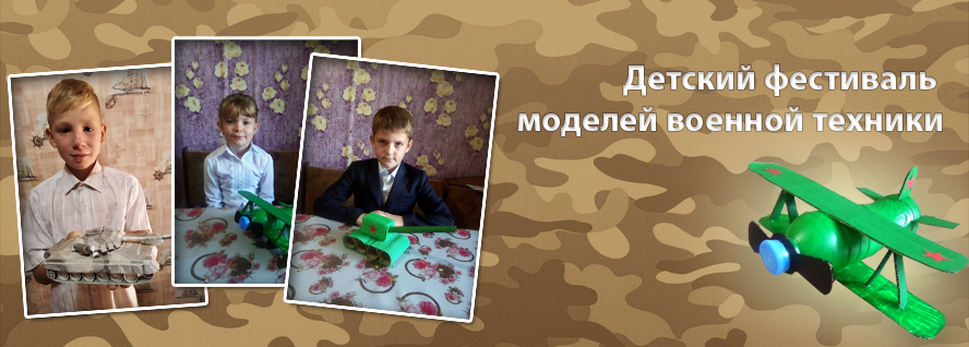 Детский фестиваль моделей военной техники