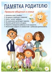 Rekomendacii_roditelyam