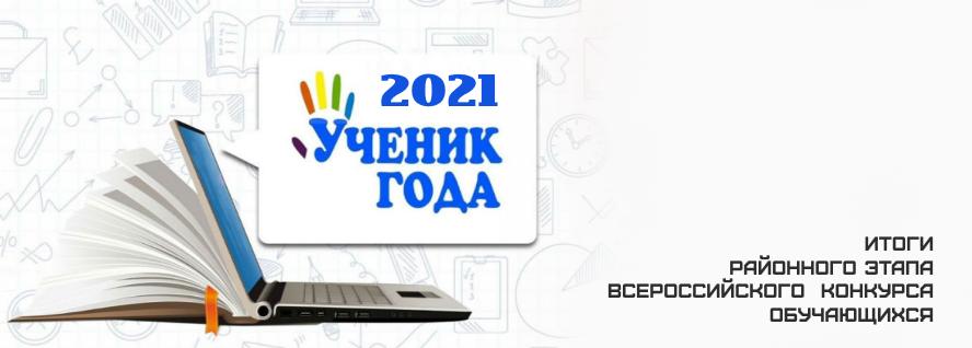 Uchenik_goda_2021_slider