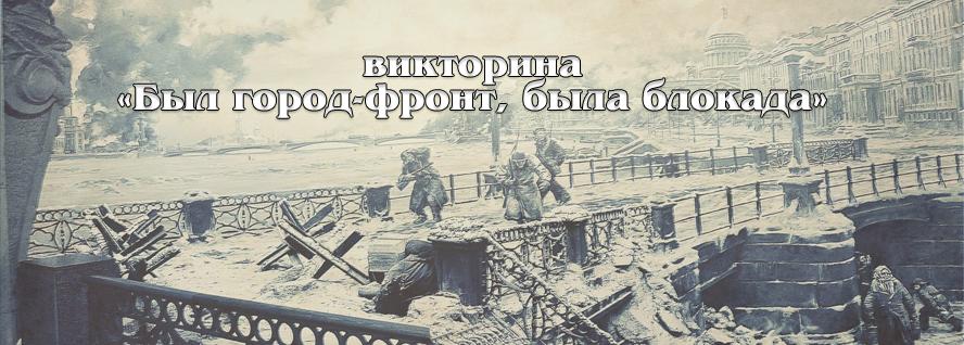 «Был город-фронт, была блокада»