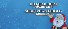 Новогодняя мастерская Деда Мороза