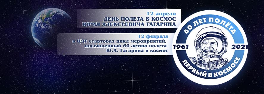 День полета в космос Ю.А. Гагарина