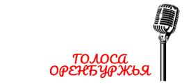 """""""Голоса Оренбуржья"""""""