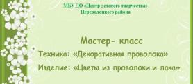"""Мастер-класс """"Цветы из проволоки и лака"""""""