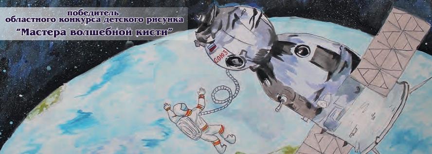 Космос как мечта