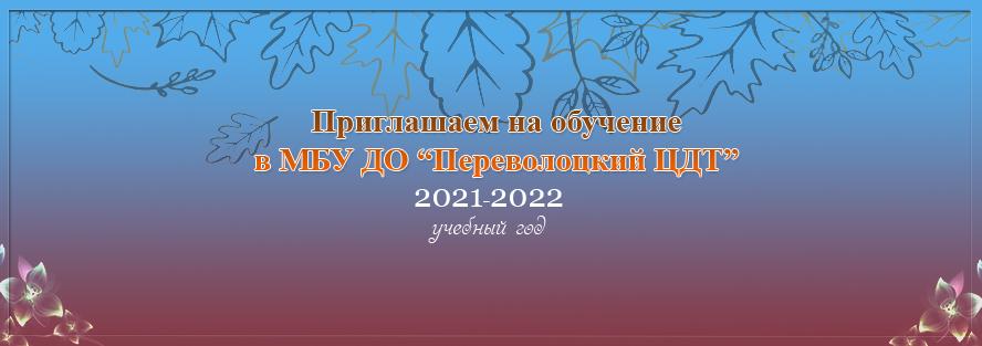 Приглашаем на обучение в 2021/2022 учебном году